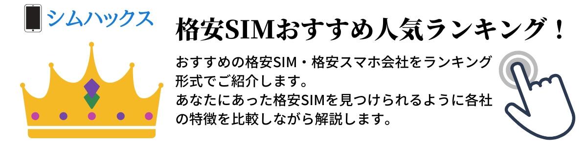 人気の格安SIM・格安スマホをランキングで比較