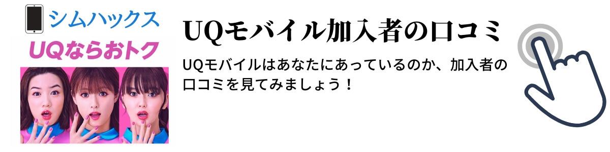 UQモバイルの口コミ・評判
