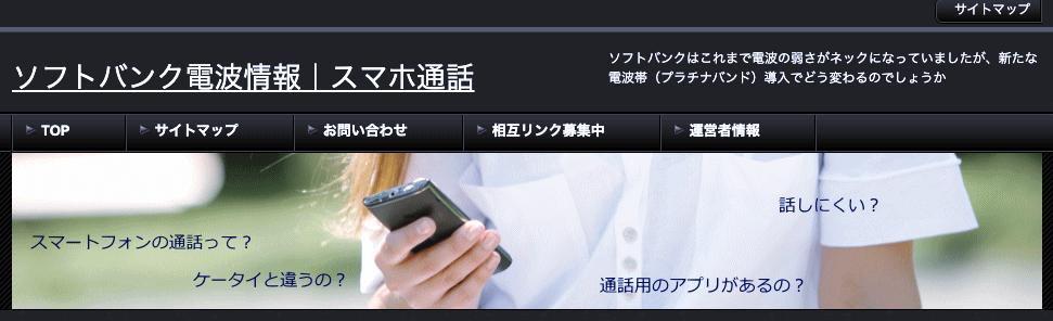 ソフトバンク電波情報