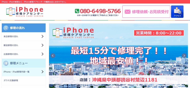 iPhone修理、iPad修理ならiPhone修理ケアセンター沖縄読谷店