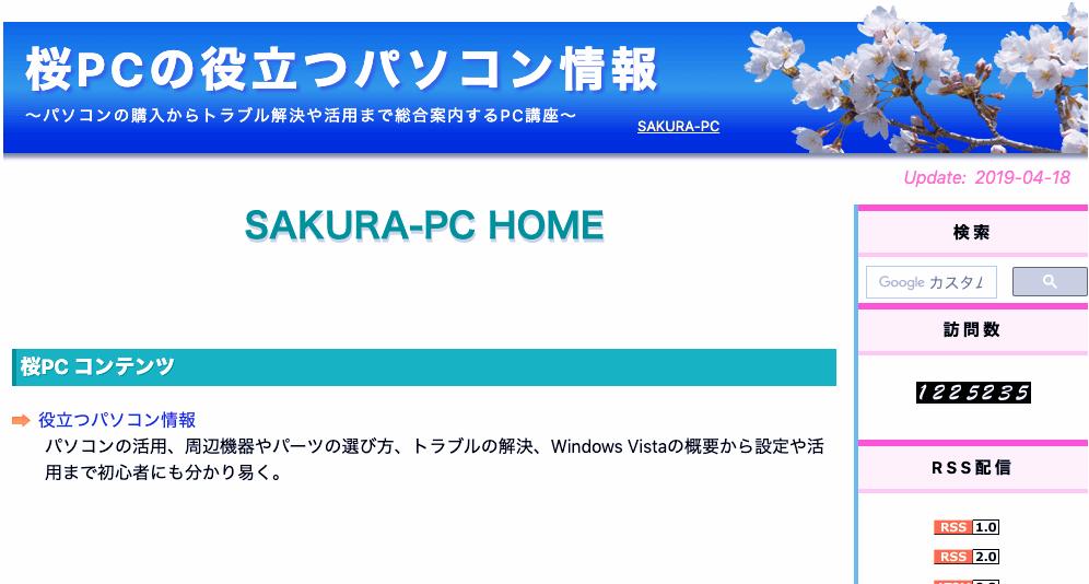 SAKURA-PC