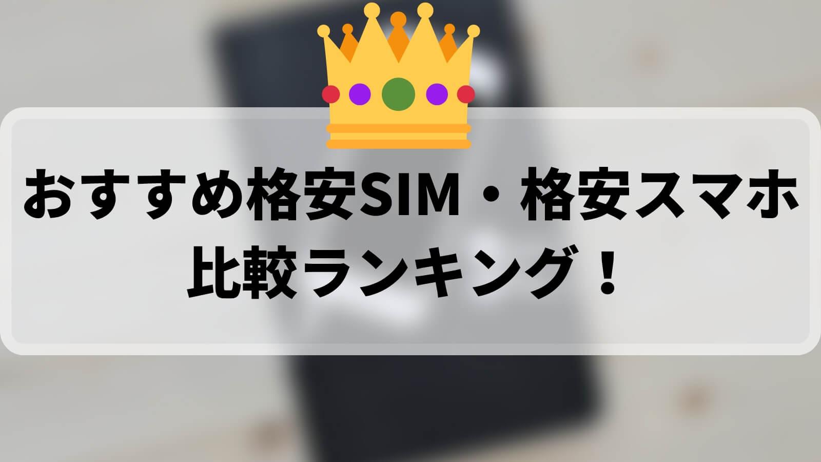おすすめ格安SIM・格安スマホ比較ランキング