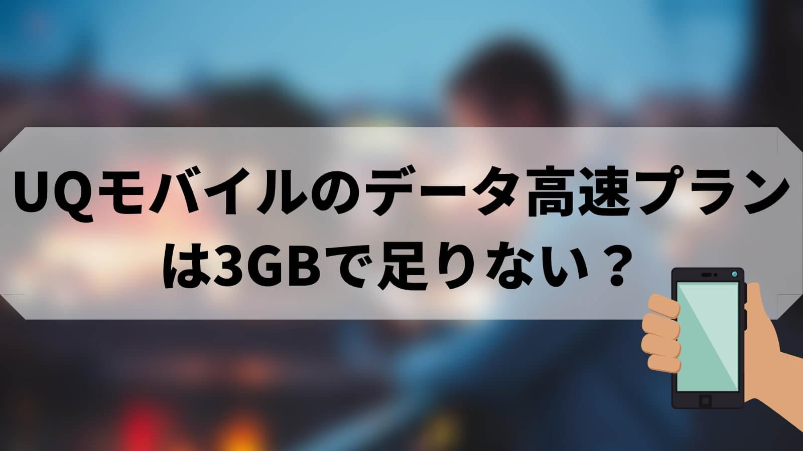 UQモバイルのデータ高速プランは3GBで足りない?対策とおすすめな人を解説