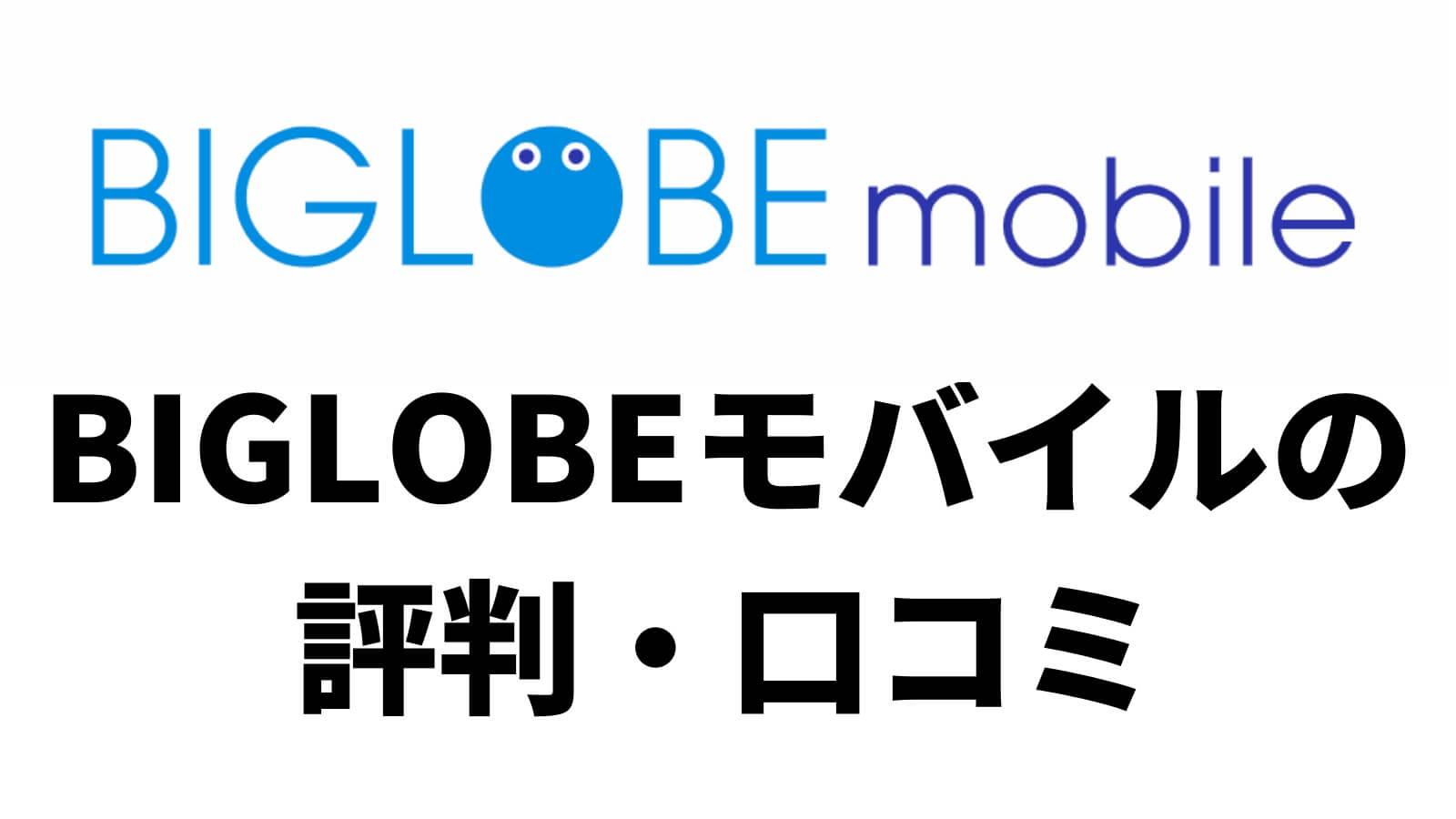 BIGLOBEモバイルの評判・口コミ