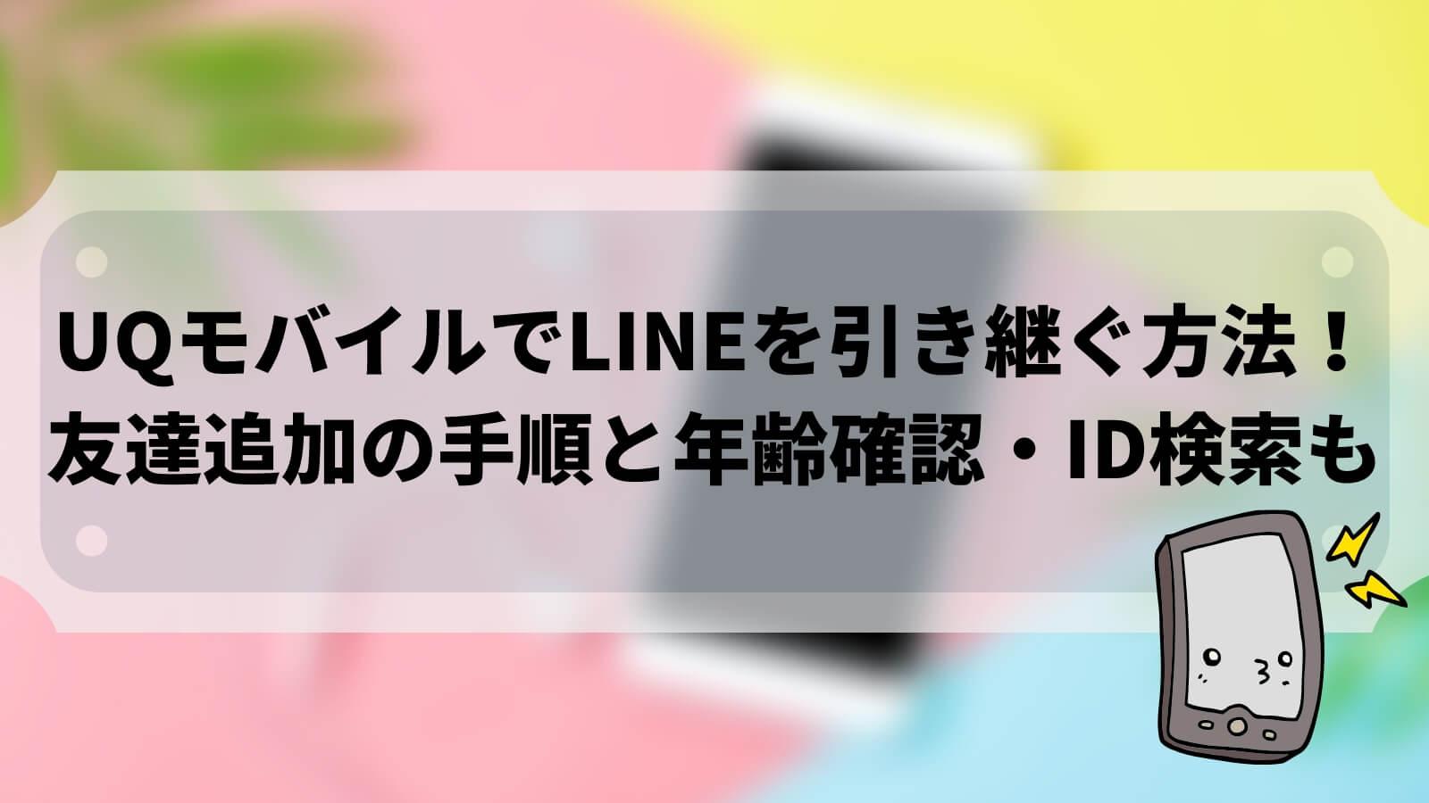 UQモバイルでLINEを引き継ぐ方法!友達追加の手順と年齢確認・ID検索も解説