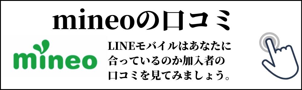 mineoの評判・口コミ