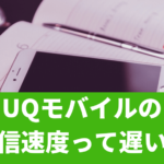 UQモバイルの通信速度・回線速度は遅い?スピードを計測したデータを元に検証