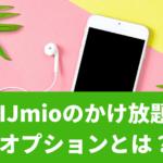 IIJmio(みんふぉん)かけ放題・通話定額オプションとは?通話品質は大丈夫?