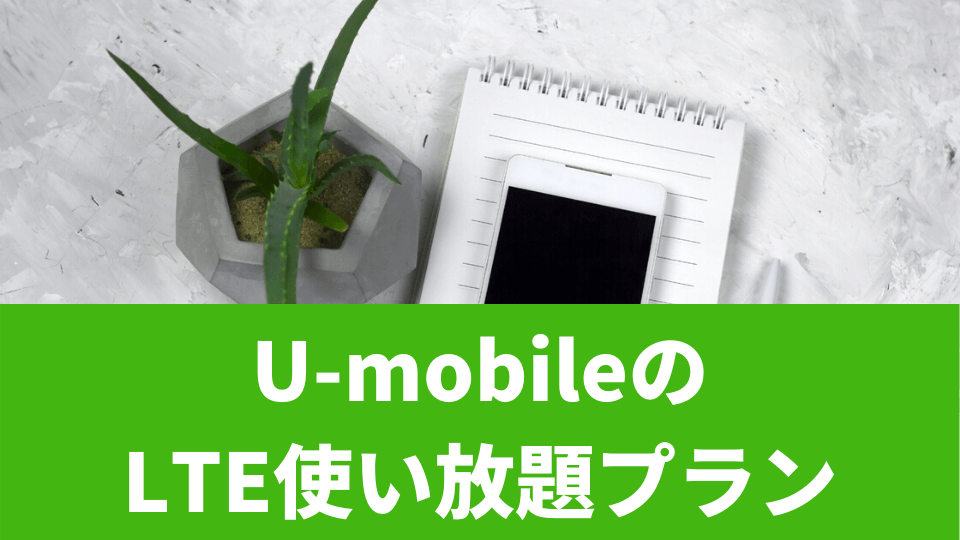 U-mobileのLTE使い放題プランはどうなの?通信データが無制限だけど速度は遅い?