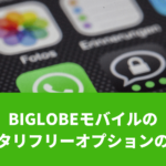 biglobeモバイルのエンタメフリーオプションの評判
