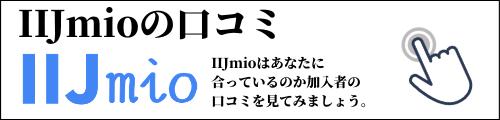 IIJmioの評判・口コミ