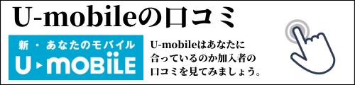 U-mobileの評判・口コミ