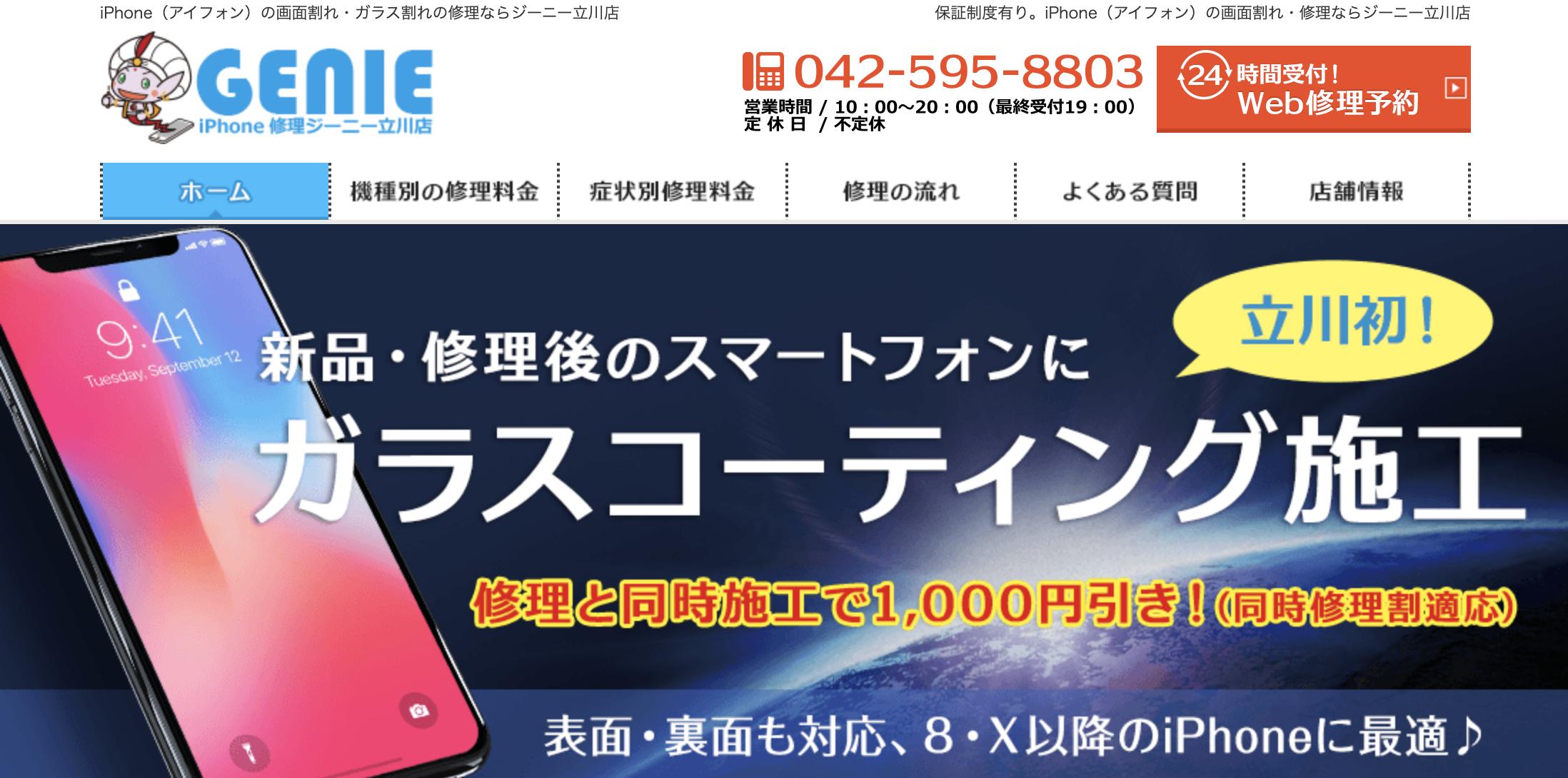 iPhone修理GENIE立川店