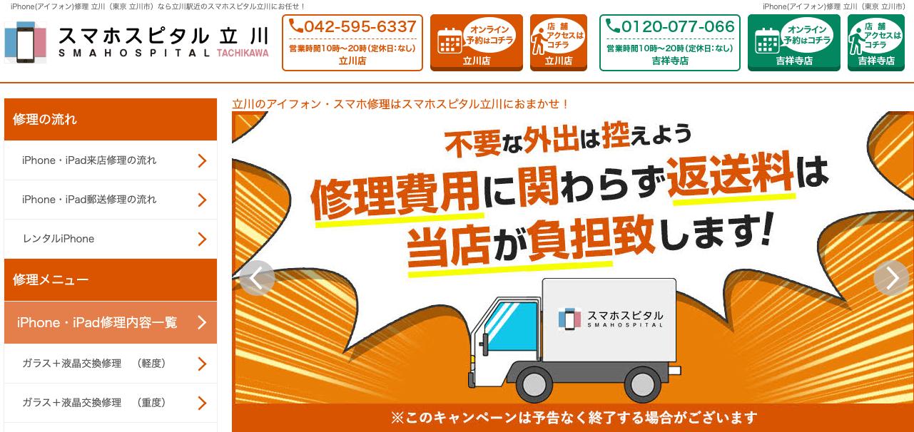 スマホスピタル 立川店