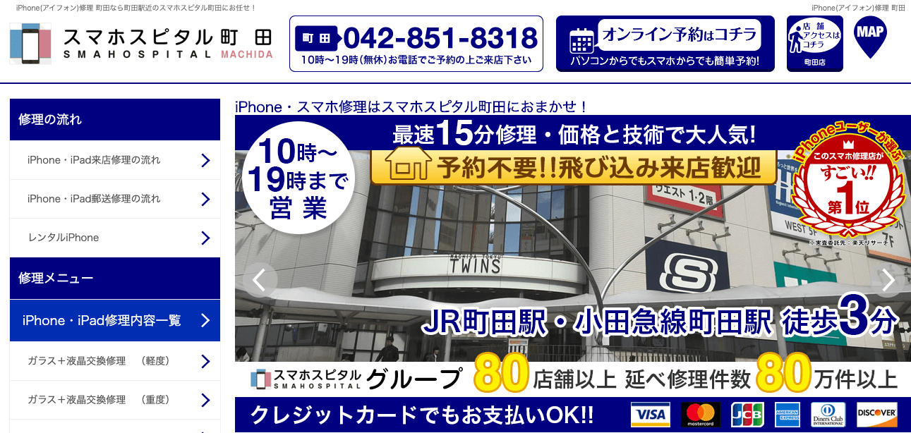 スマホスピタル 町田