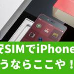 格安SIMでiPhone8を 使うならここや!!