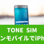 TONE SIM トーンモバイルでiPhone
