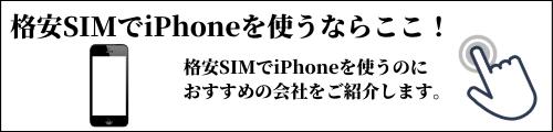 格安SIMでiPhoneを使うのにおすすめの会社
