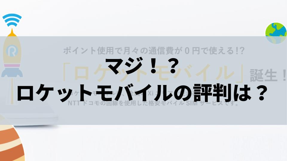 ロケットモバイルの評判・口コミ