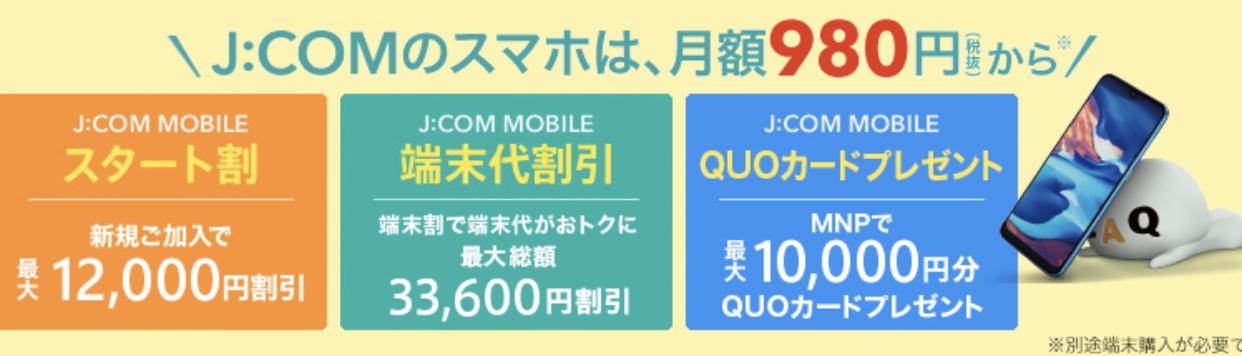 JCOMモバイルのキャンペーン