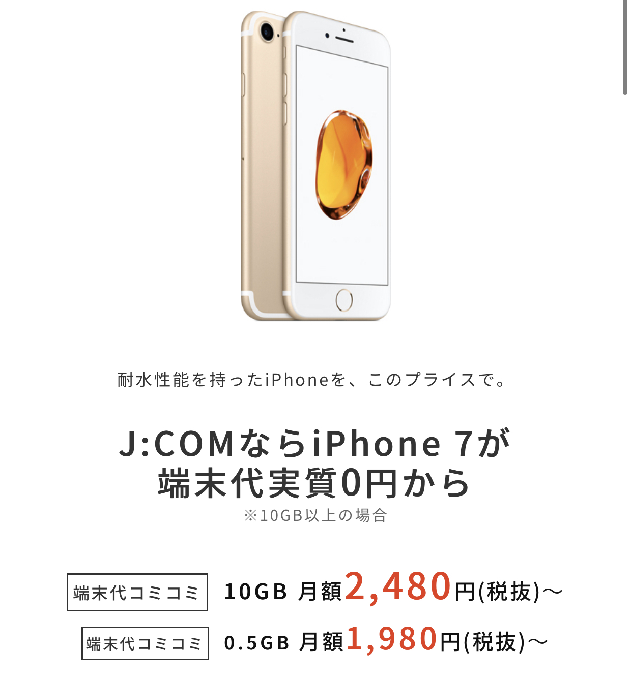 JCOMモバイルのiphoneセット購入