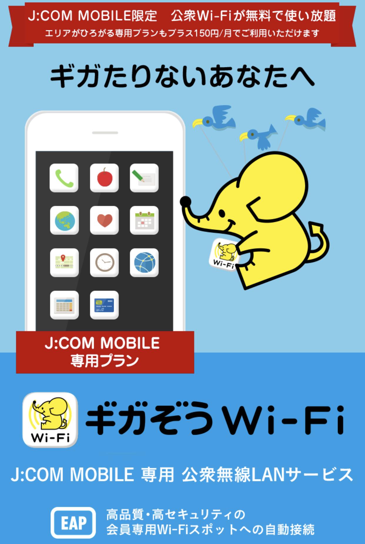JCOMモバイルのWi-Fi