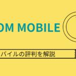 J:COMモバイルの評判・口コミ