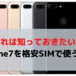 iphone7を格安SIMで使う方法