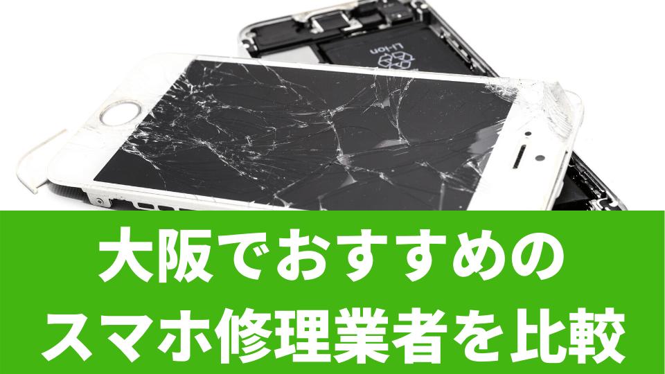 大阪でおすすめの修理業者
