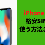 格安SIMでiPhoneを使う方法