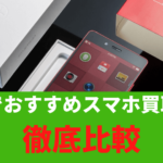 東京のスマホ買取業者