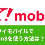 ワイモバイルでiPhone8